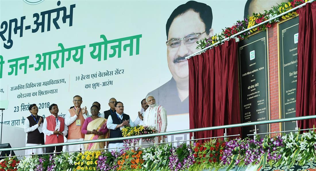 Narendra Modi Launching Prime minister Jan Arogya Yojana